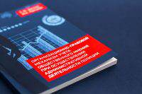 Дизайн обложки учебного пособия Организационно-правовой механизм учета общественного мнения