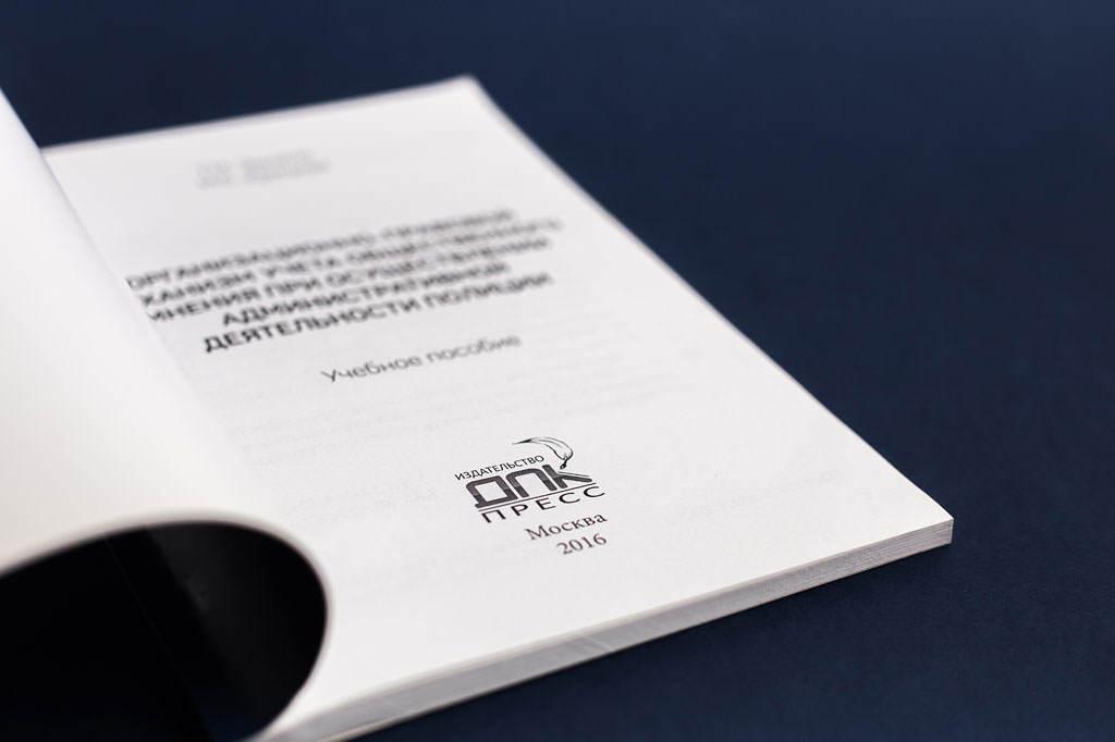 Издание учебного пособия Организационно-правовой механизм учета общественного мнения