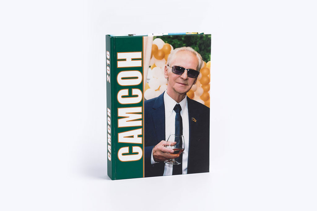 Издание новой книги Самсон