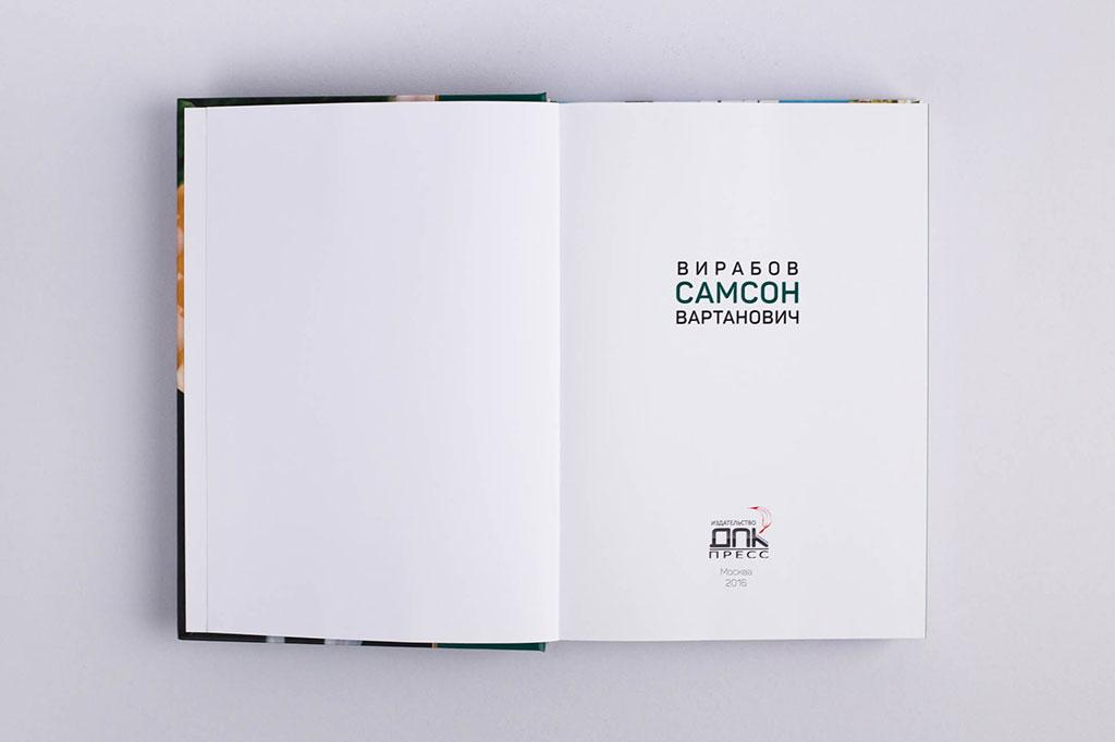 Титульный лист мемуаров Самсон