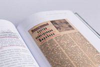 Страницы книги мемуаров Самсон