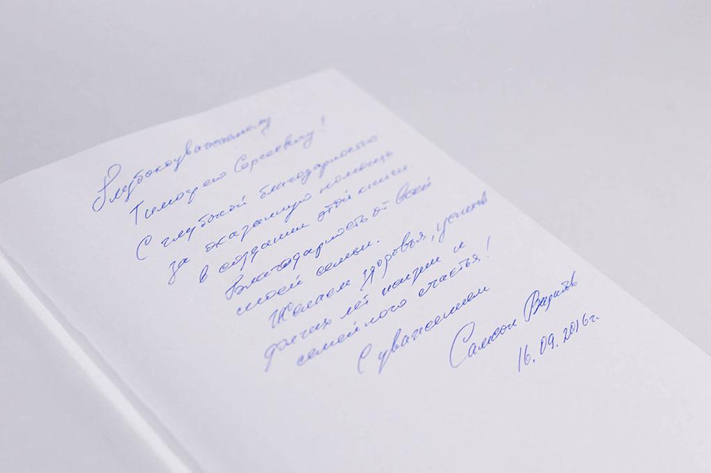 Благодарственная подпись в книге Самсон