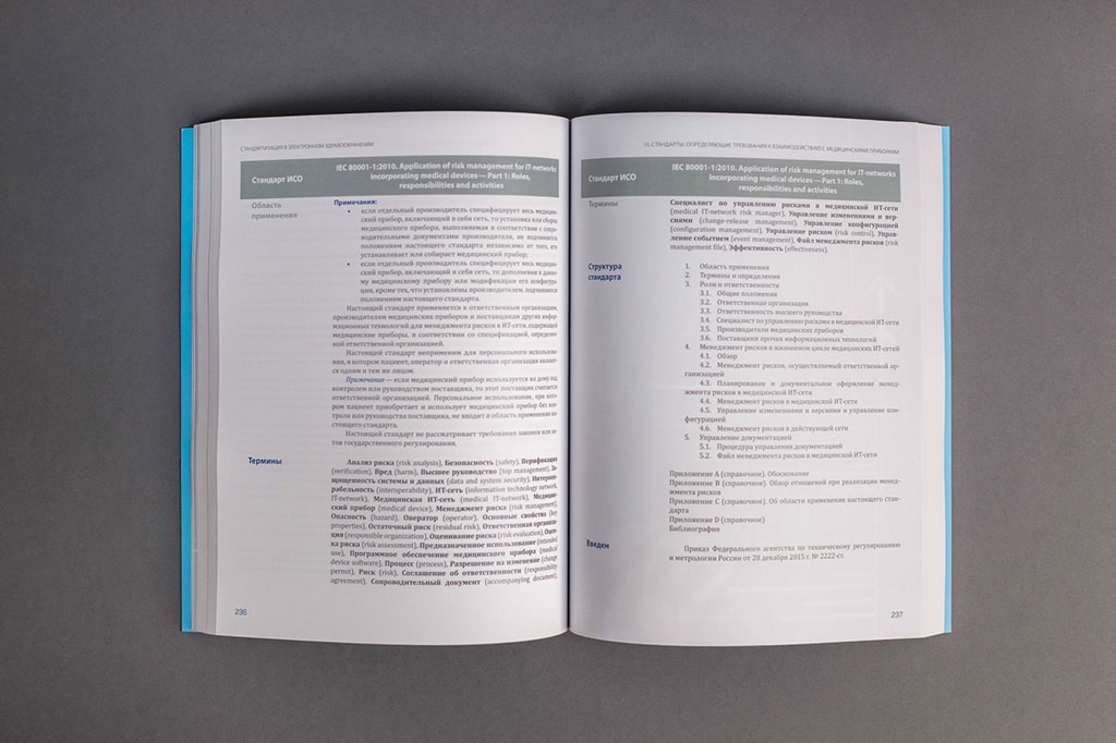 Верстка монографии Стандартизация в электронном здравоохранении