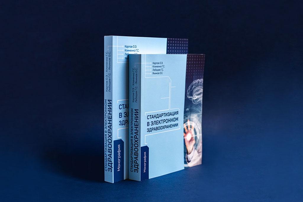 Дизайн обложки книги Стандартизация в электронном здравоохранении. Карпов О.Э. Клименко Г.С. Лебедев Г.С. Якимов О.С.