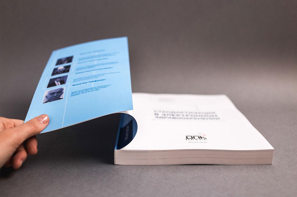 Титульный лист книги Стандартизация в электронном здравоохранении