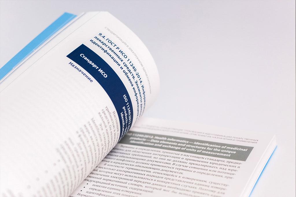 Оформление разворота книги Стандартизация в электронном здравоохранении