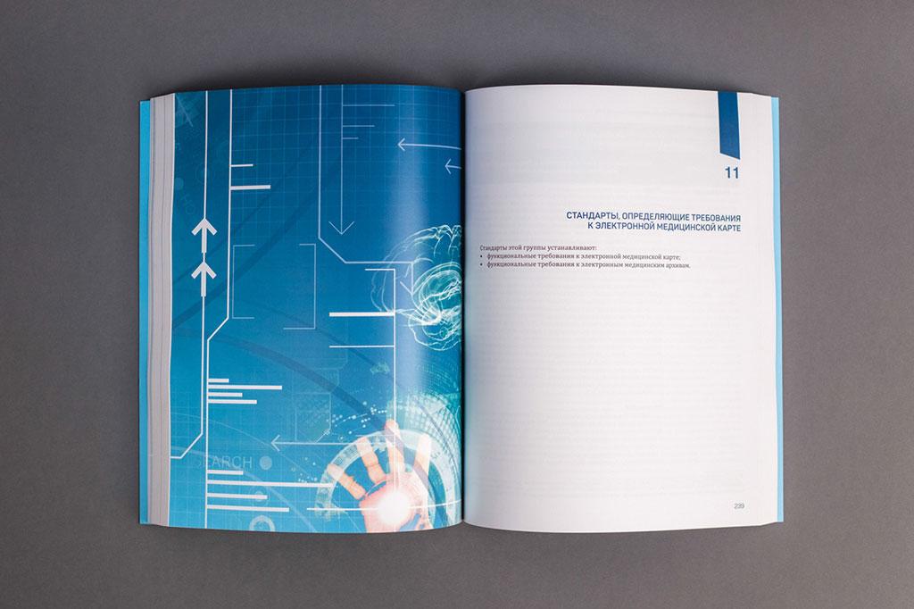 Дизайн макета монографии Стандартизация в электронном здравоохранении