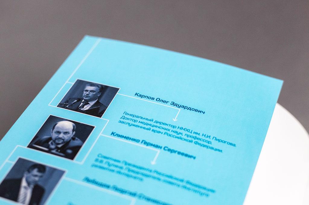Клапан книги Стандартизация в электронном здравоохранении
