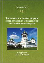 Издание монографии Типология и новые формы православных монастырей Российской империи