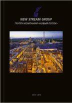 Книга для НПЗ Группа компаний новый поток