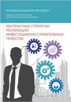 Издание монографии Контрактные стратегии реализации инвестиционно-строительных проектов