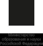 логотип Министерство образования и науки Российской Федерации