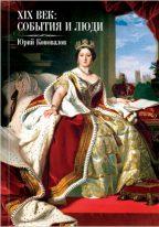 Издание художественного произведения XIX век: события и люди (Книга посвящена социальной истории Англии)