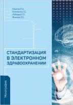 Стандартизация в электронном здравоохранении