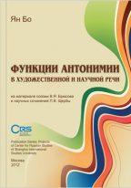 Монография Ян Бо Функции антонимии в художественной и научной речи