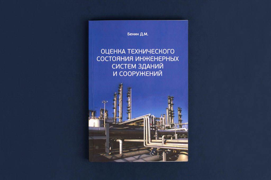 Издание книги Оценка технического состояния инженерных систем зданий и сооружений