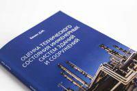 Оформление обложки книги Оценка технического состояния инженерных систем зданий и сооружений