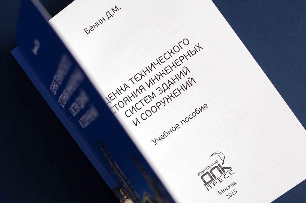 Оценка технического состояния инженерных систем зданий и сооружений