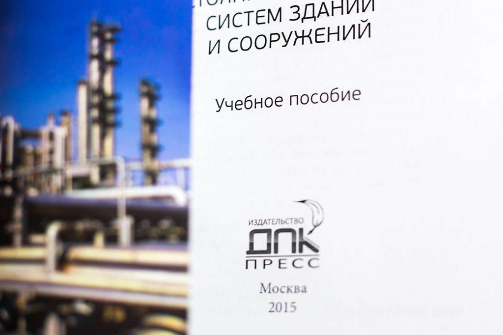 Титульный лист книги Оценка технического состояния инженерных систем зданий и сооружений
