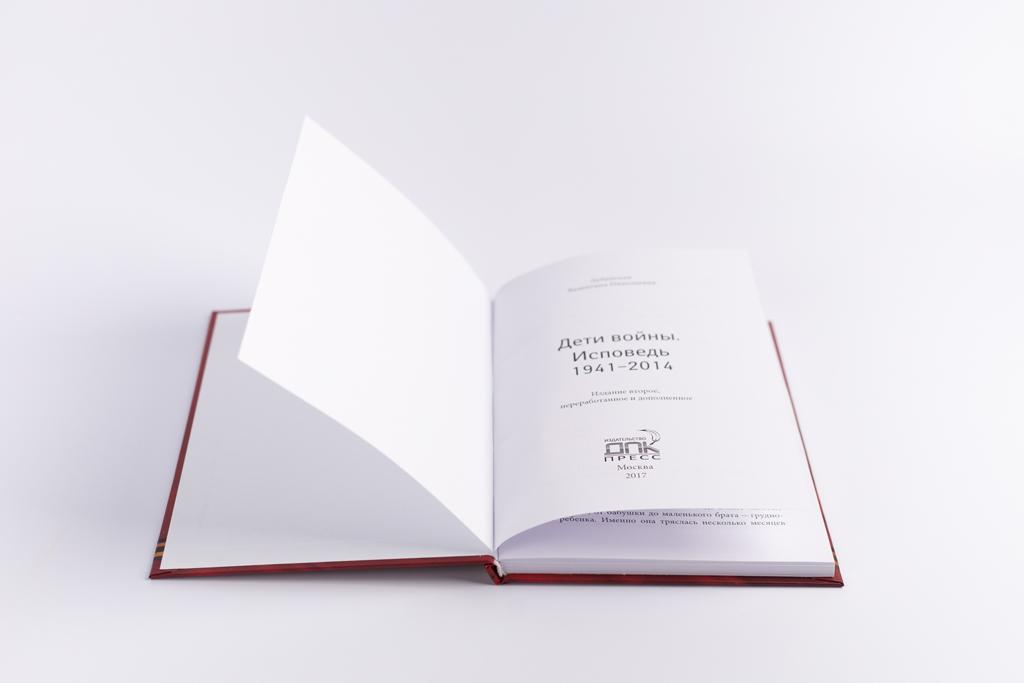 Титульный лист книги Дети войны. Исповедь. Автор: Дубинская В.А.