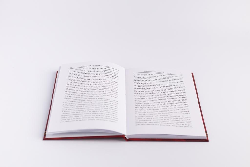 Верстка книги Дети войны. Исповедь. Автор: Дубинская В.А.