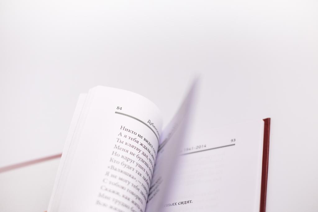Оформление книги Дети войны. Исповедь. Автор: Дубинская В.А.