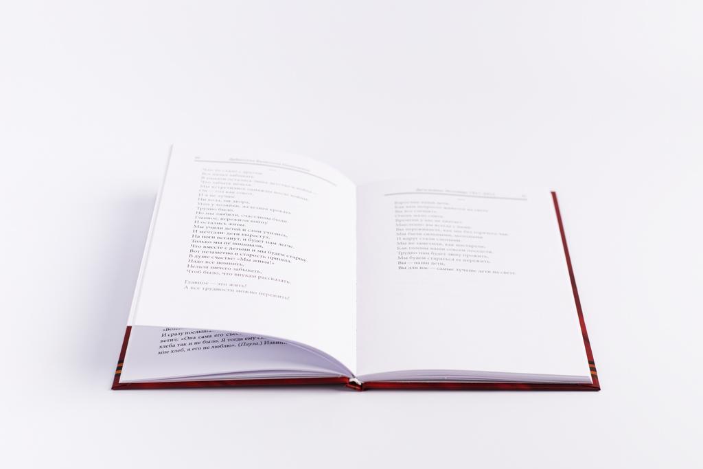 Оформление блока книги Дети войны. Исповедь. Автор: Дубинская В.А.