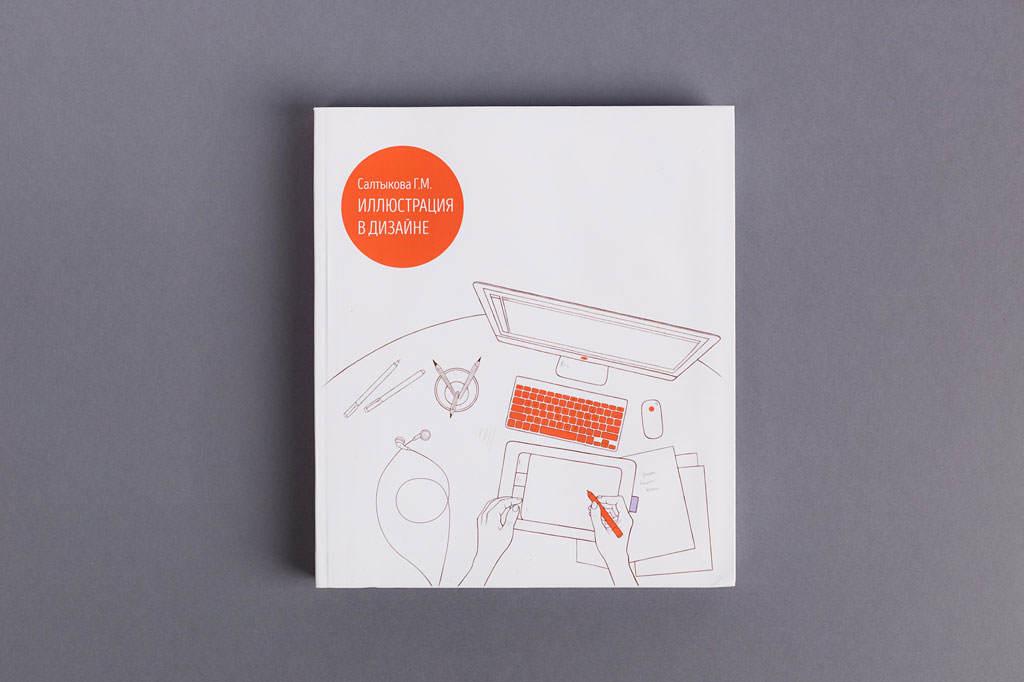 Издание книги Иллюстрация в дизайне