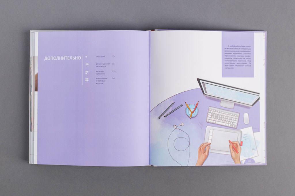 Шмуцтитул книги Иллюстрация в дизайне
