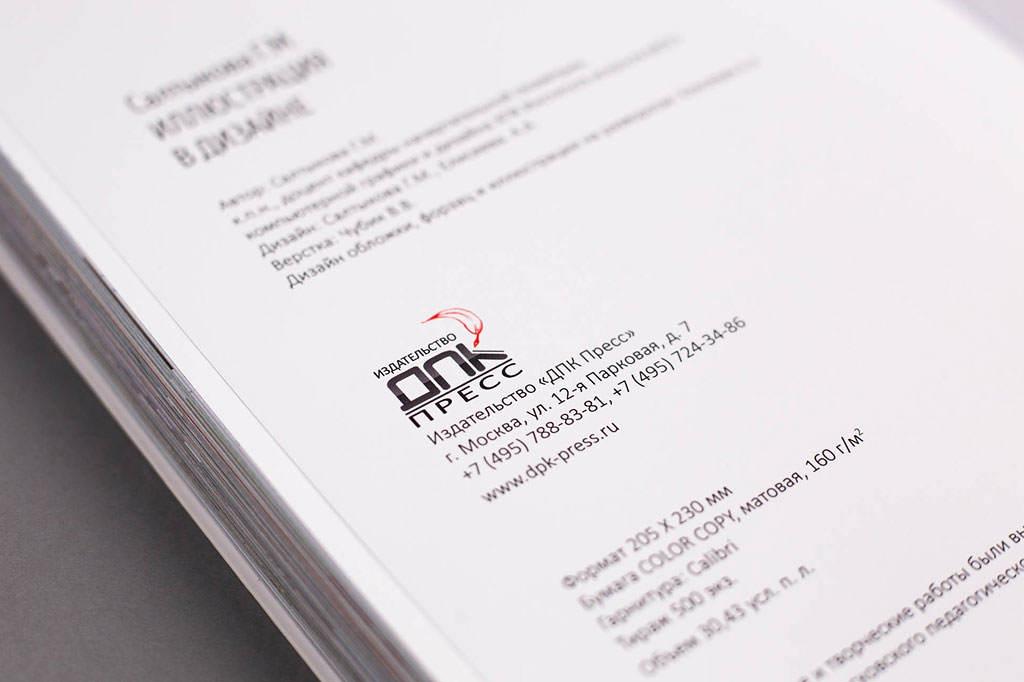 Выходные данные книги Иллюстрация в дизайне