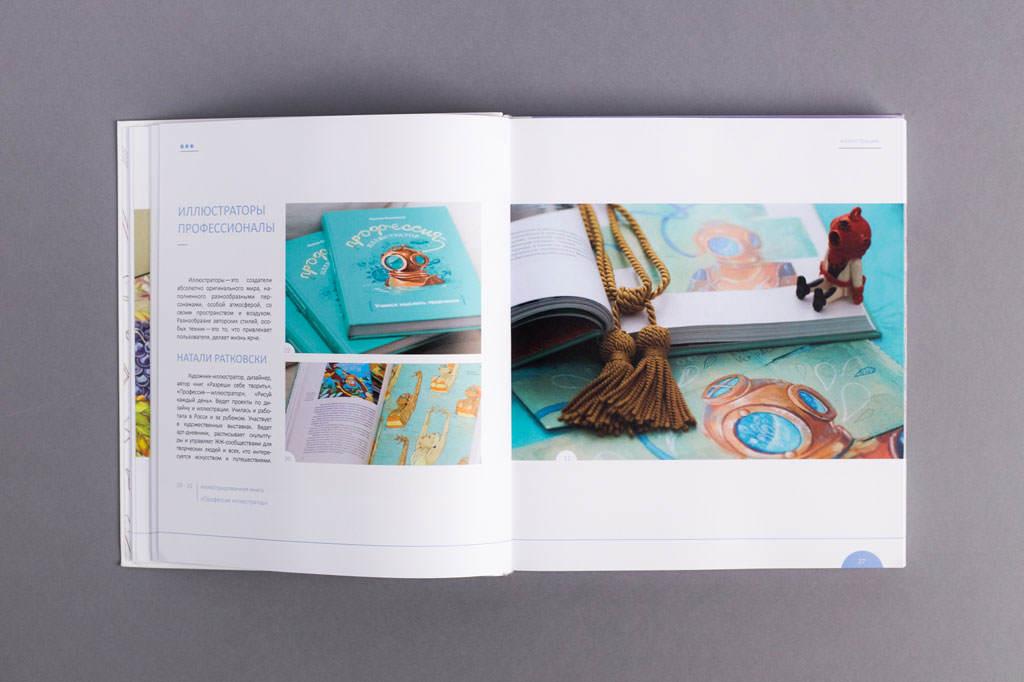 Верстка блока книги Иллюстрация в дизайне
