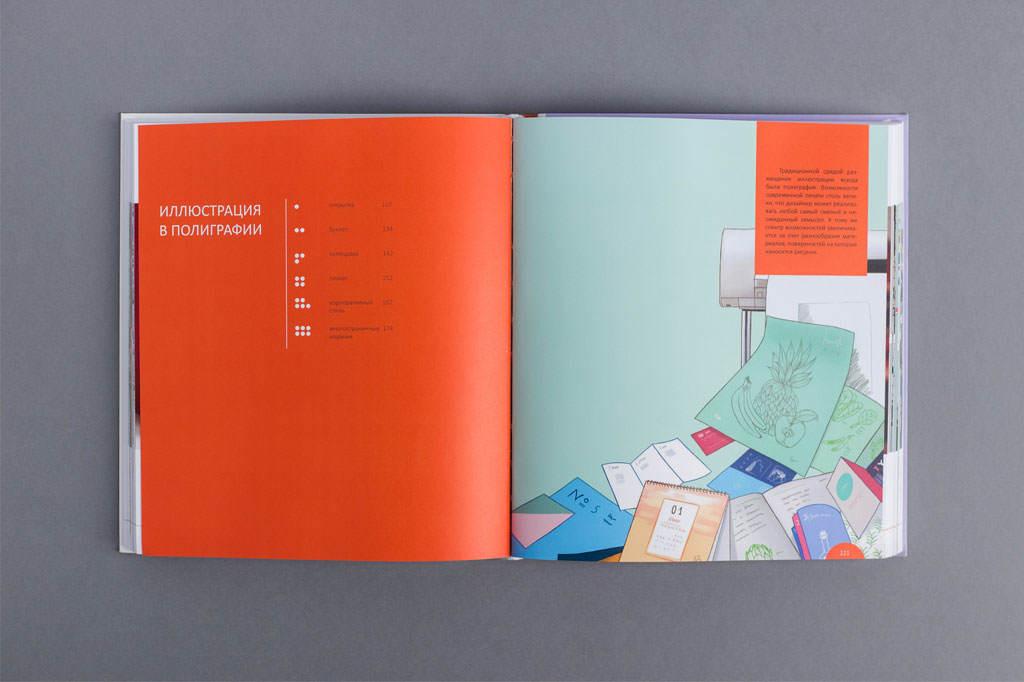 Оформление шмуцтитула книги Иллюстрация в дизайне