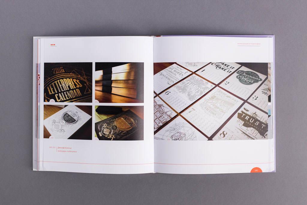 Страницы книги Иллюстрация в дизайне