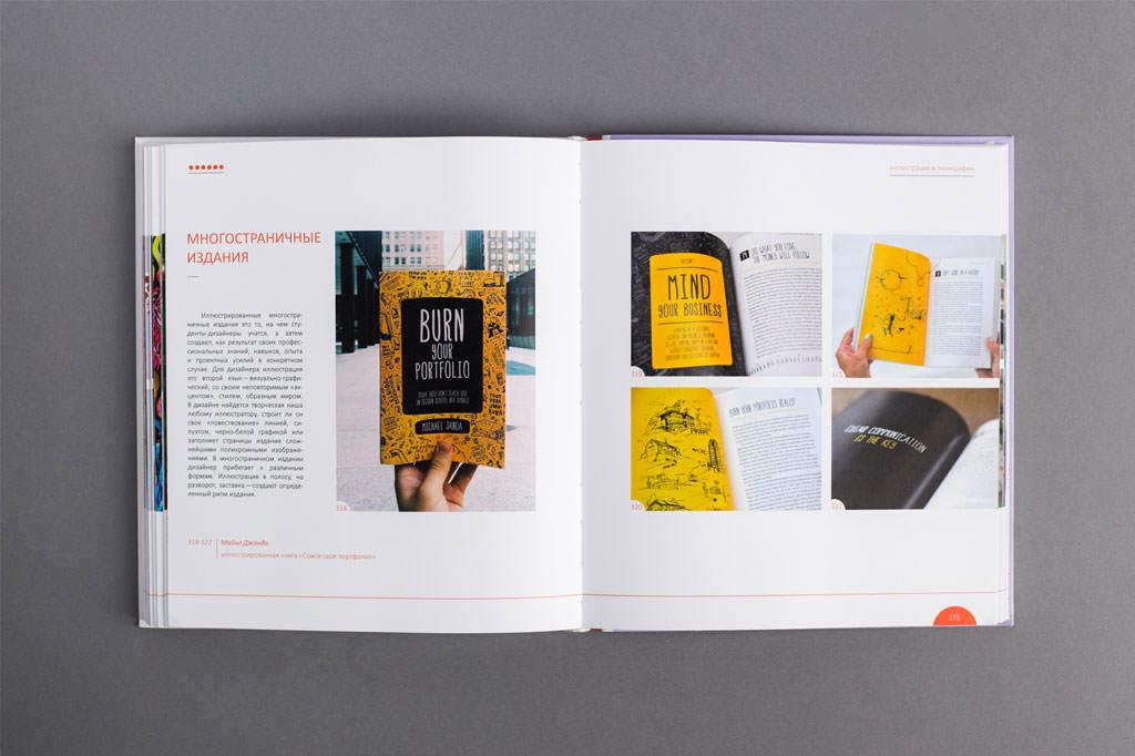 Верстка книги Иллюстрация в дизайне
