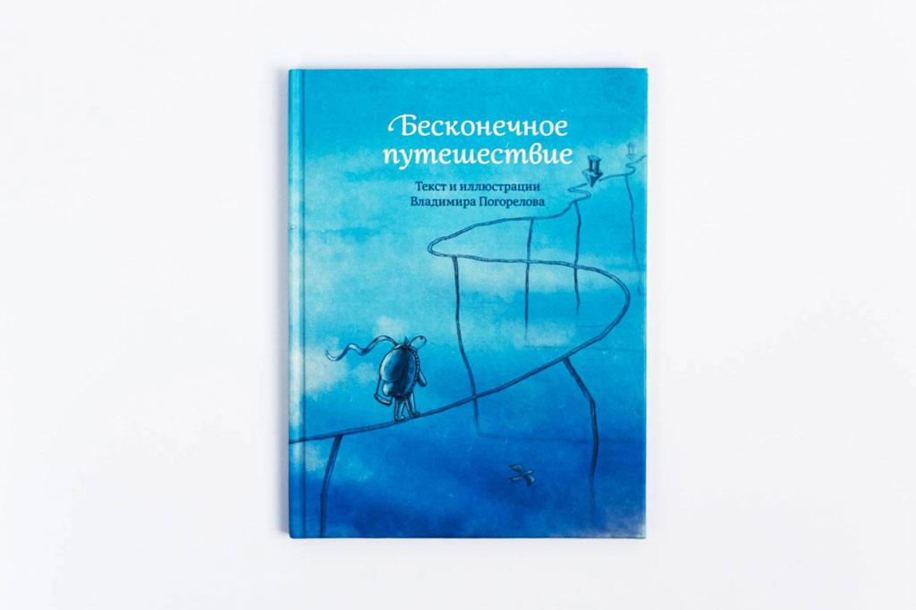 Красивый дизайн обложки книги Бесконечное путешествие автора Владимир Погорелов