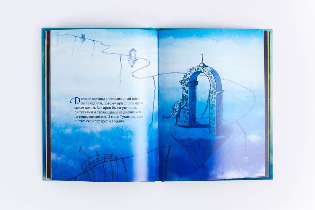 Красивый дизайн книги Бесконечное путешествие автора Владимир Погорелов