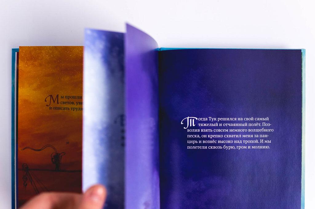 Листаем книгу Бесконечное путешествие автора Владимир Погорелов