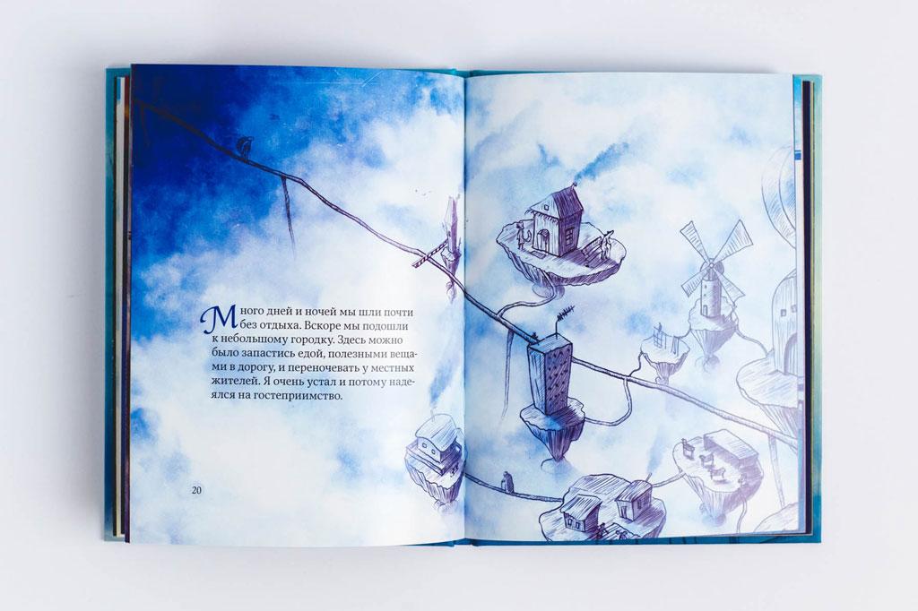 Красивый разворот книги Бесконечное путешествие автора Владимир Погорелов