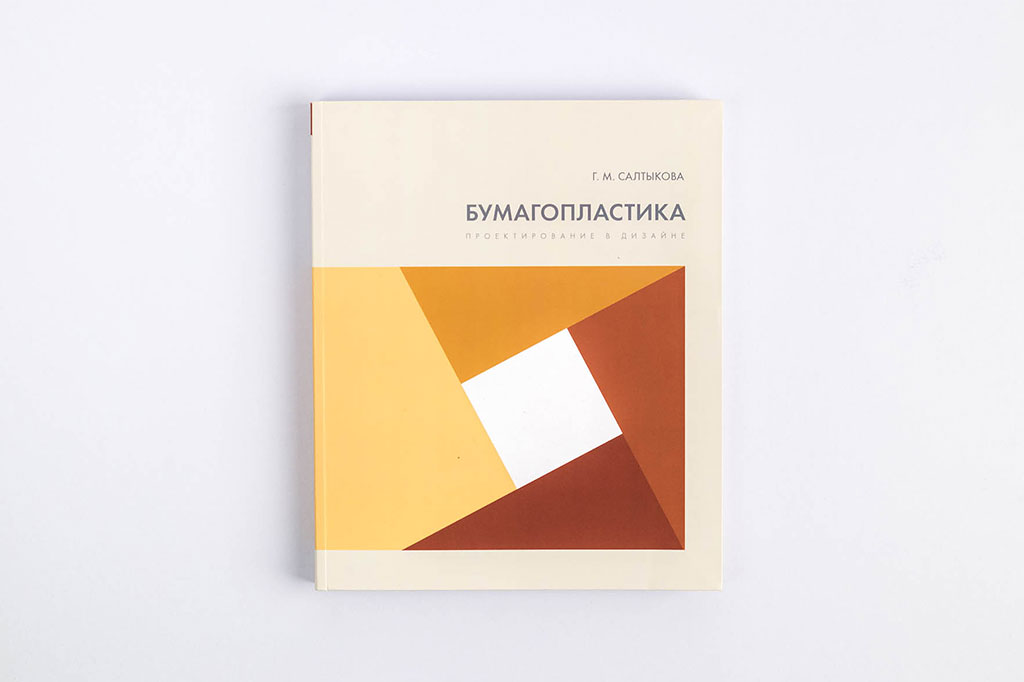 Издание книги для дизайнеров Бумагопластика автор Салтыкова Г.М.