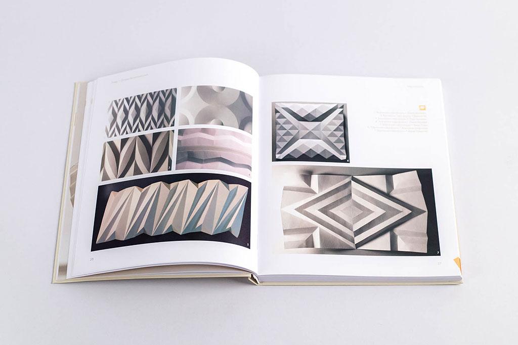 Верстка блока книги для дизайнеров Бумагопластика автор Салтыкова Г.М.