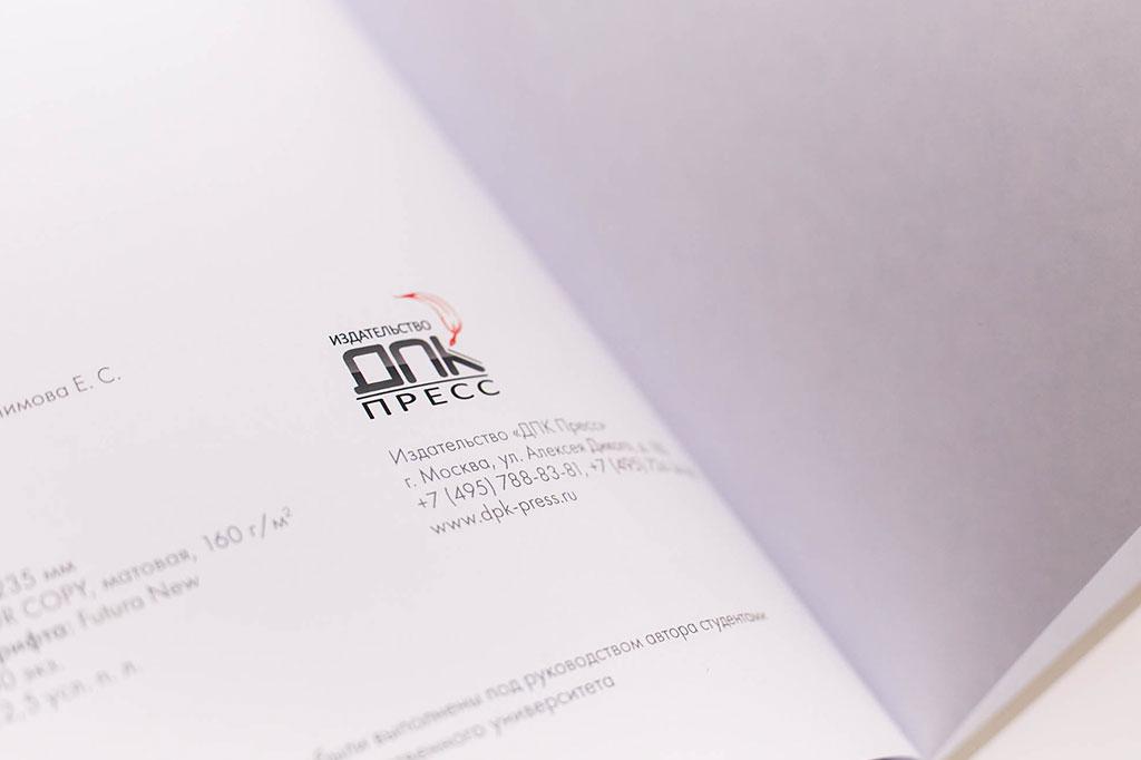 Выходные данные книги для дизайнеров Бумагопластика автор Салтыкова Г.М.