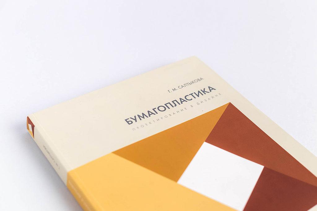 Дизайн обложки книги для дизайнеров Бумагопластика автор Салтыкова Г.М.