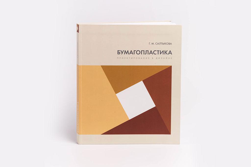 Оформление обложки книги для дизайнеров Бумагопластика автор Салтыкова Г.М.