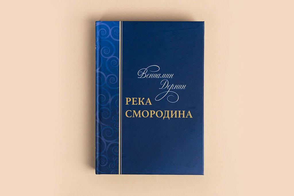 Издание книги Река Смородинка автор Вениамин Дернин