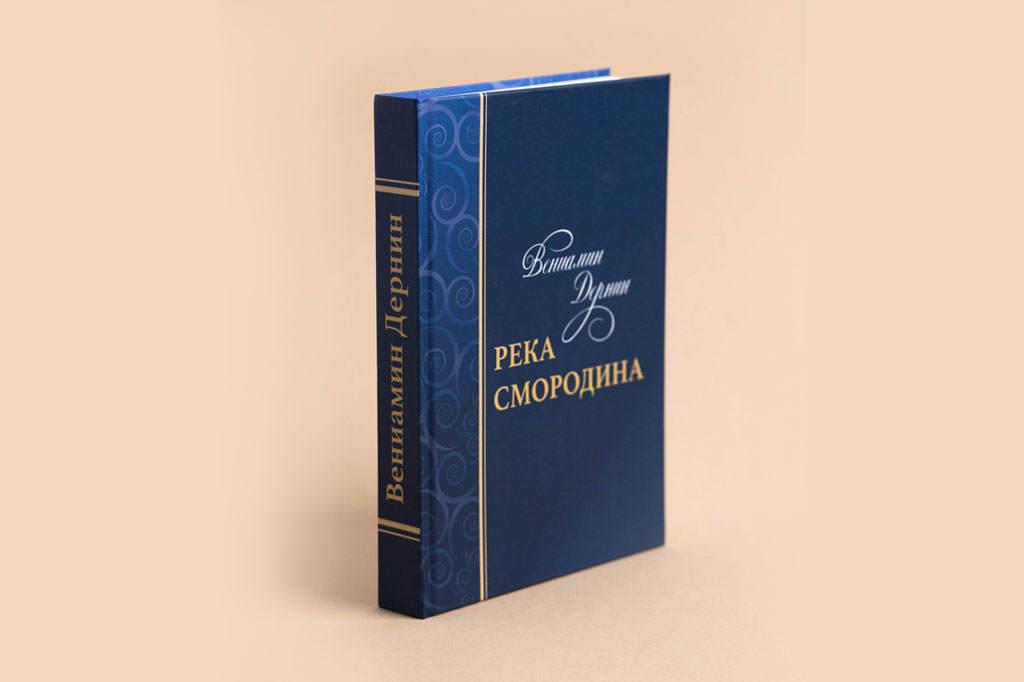 Дизайн обложки книги Река Смородинка автор Вениамин Дернин