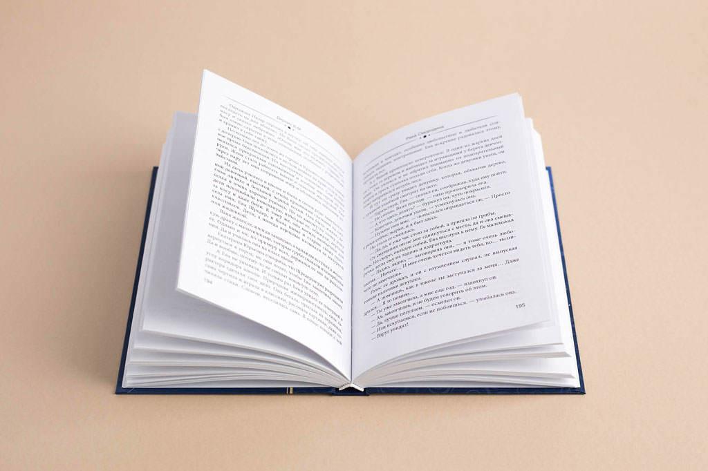 Верстка книги Река Смородинка автор Вениамин Дернин
