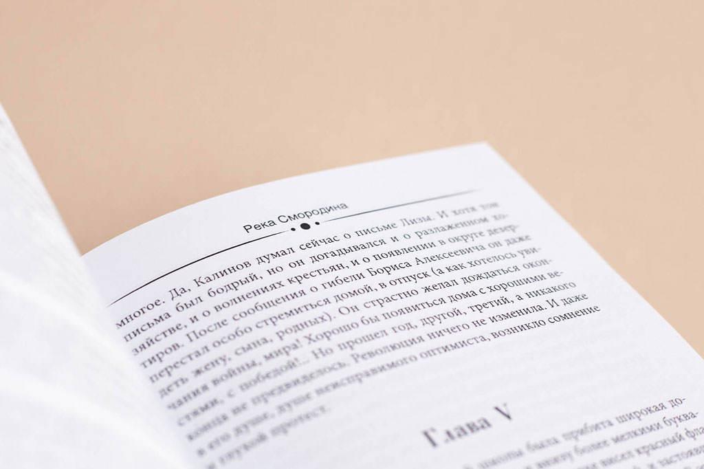 Дизайн разворота книги Река Смородинка автор Вениамин Дернин