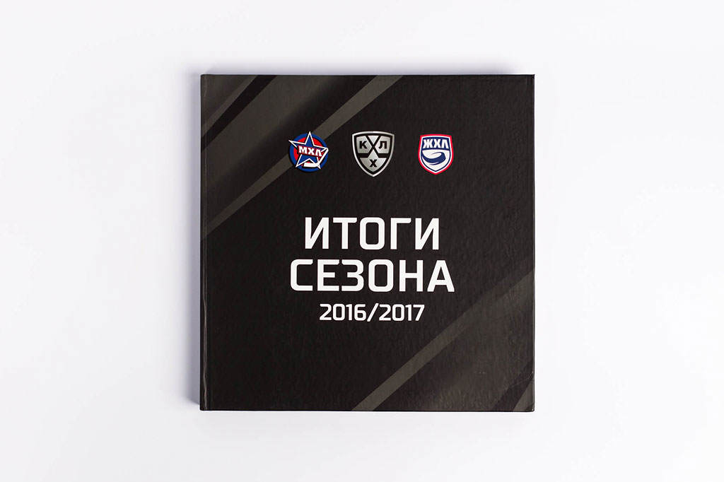 Годовой отчет КХЛ итоги сезона 2016/2017