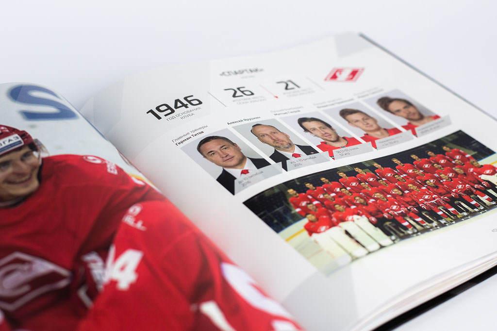 Дизайн разворота годового отчета Итоги сезона 2016/2017 МХЛ КХЛ ЖХЛ