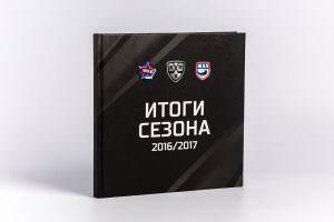 Корпоративное издание Итоги сезона 2016/2017 МХЛ|КХЛ|ЖХЛ